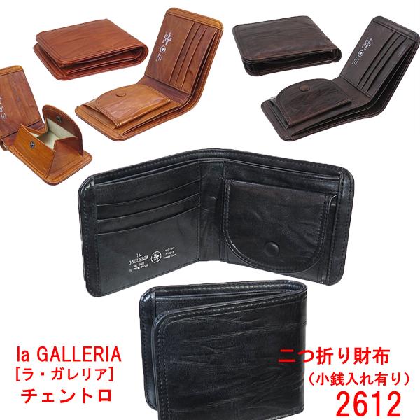la GALLERIA[ラ・ガレリア・チェントロ]二つ折り財布(小銭入れ有り)[2612]