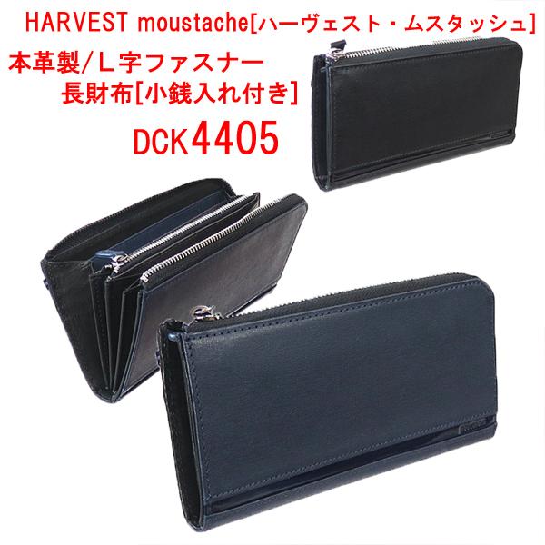 HARVEST moustache[ハーヴェスト・ムスタッシュ]本革製/L字ファスナー長財布[小銭入れ付き]DCK4405
