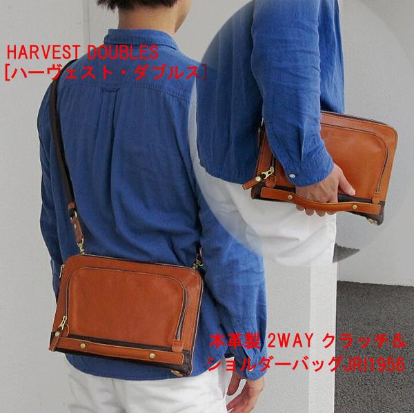 HARVEST DOUBLES [ハーヴェスト・ダブルス] 本革製 2WAY クラッチ&ショルダーバッグ JRI1956