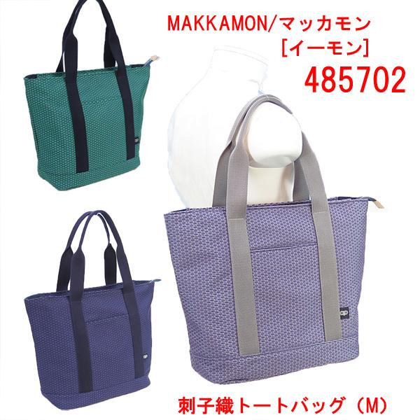 MAKKAMON/マッカモン [イーモン]トートバッグ(M)485702