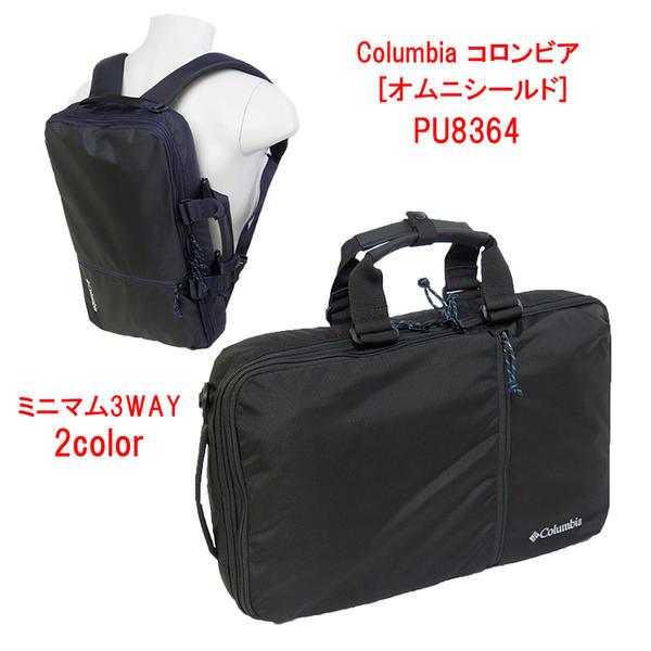 Columbia コロンビア 撥水 軽量 カジュアル・ビジネスバッグ PU8364 ミニマム3way 書類 斜めがけバッグ リュック式 メンズ レディース ブランド 鞄 かばん カバン バッグ BAG 撥水 速乾性 A4 メンズ レディースユニセックス プレゼント ギフト 贈り物