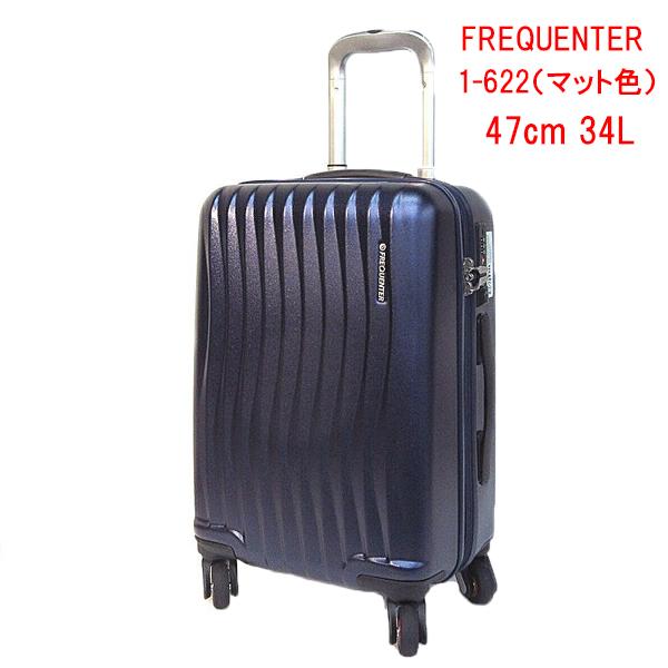 FREQUENTER 静音キャスター キャリーケース 1-622 ファスナータイプ(マット色) 47cm 34L