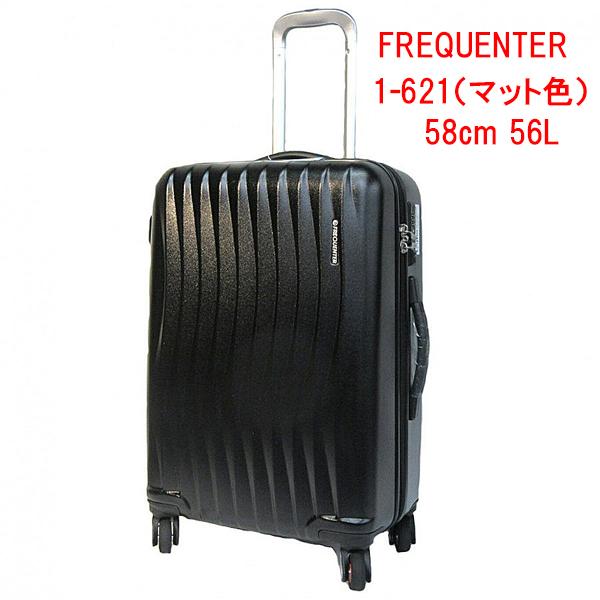 FREQUENTER 静音キャスター キャリーケース 1-621 ファスナータイプ(マット色) 58cm 56L