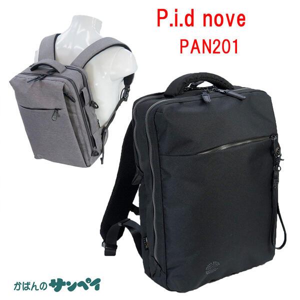 超軽量 年末年始大決算 撥水加工 P.i.d nove ピーアイディー リュック 訳あり商品 PAN201 2WAY ビジネス ノーヴェ