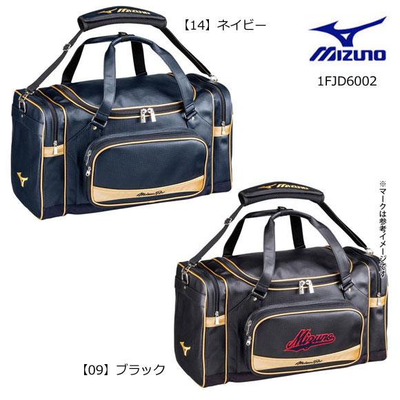 ミズノ【ミズノプロ】遠征バッグ 1FJD6002 MIZUNO 野球バッグ(1603ay)