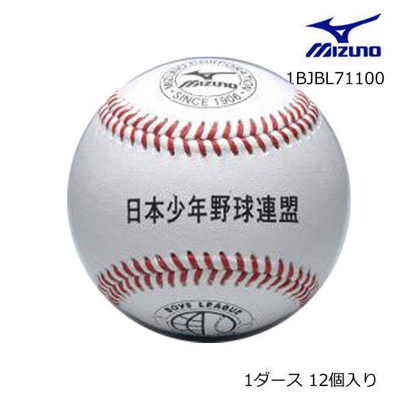 ミズノ MIZUNO 1BJBL71100 少年硬式用/日本少年野球連盟 試合球(1ダース)少年野球 硬式野球ボール 12個入り【取り寄せ商品】