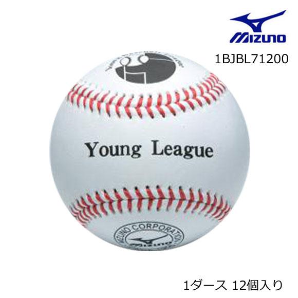 ミズノ MIZUNO 1BJBL71200 少年硬式用/ヤングリーグ 試合球(1ダース)野球 ベールボール 12個入り【取り寄せ商品】