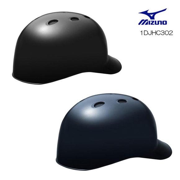 ミズノ MIZUNO 1DJHC302 ソフトボール用ヘルメット(キャッチャー用)保守用つば付きヘルメット【取り寄せ商品】