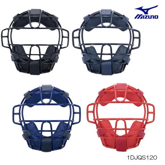 ミズノ MIZUNO 1DJQS120 ソフトボール用マスク キャッチャー用防具【取り寄せ商品】2017ss