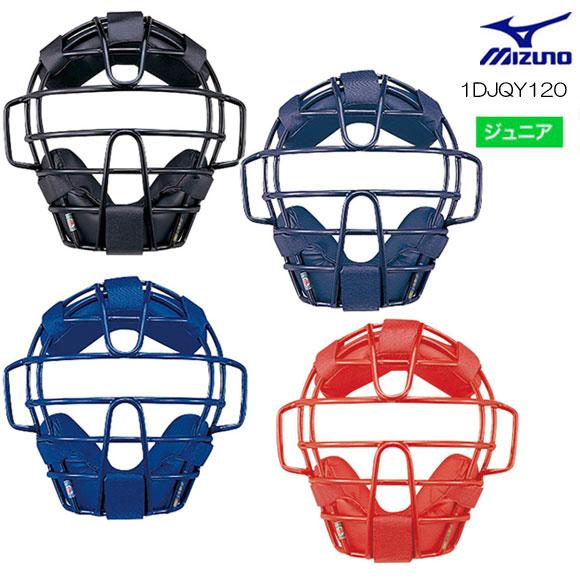 ミズノ MIZUNO 1DJQY120 少年軟式用マスク(野球)ジュニア キャッチャー用防具【取り寄せ商品】
