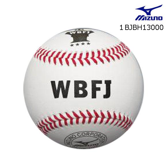 ミズノ MIZUNO 1BJBH13000 女子硬式用/女子野球試合球(WBFJ)(1ダース)硬式野球 ボール 12個入り【取り寄せ商品】レディース 全日本女子野球連盟試合球(1910)