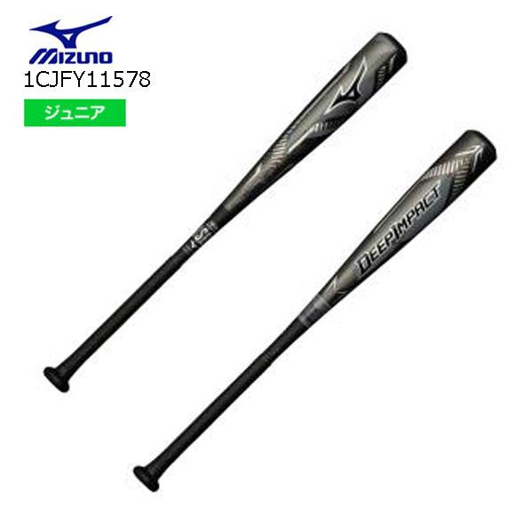 MIZUNO ミズノ 少年軟式野球用バット FRP製 ディープインパクト 78cm トップバランス 1cjfy11578 1912ai
