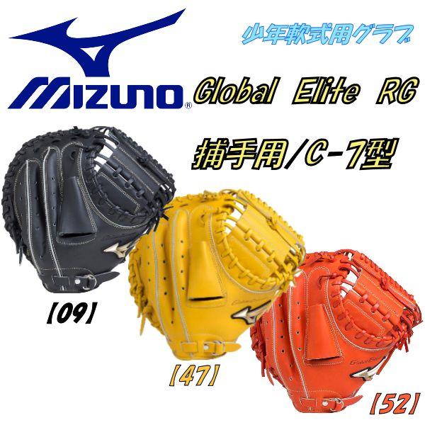 MIZUNO ミズノ グローバルエリート Global Elite RG 捕手用C7型 少年軟式用グラブ ジュニア 2018年春夏 1ajcy18300 1805c25
