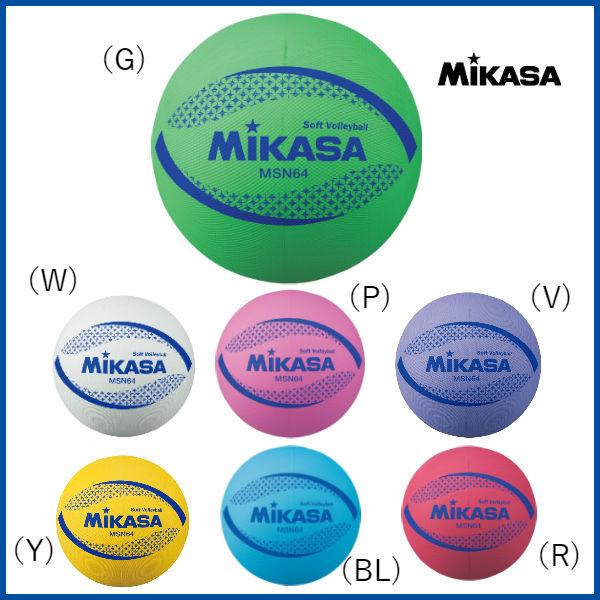 初回限定 日本ソフトバレーボール連盟公認球 カンボジア製 あす楽対応 メール便OK MIKASA ミカサ小学生用ソフトバレーボール 1 AL完売しました。 2 3 ピンク 201806V イエロー2018年モデル ホワイト バイオレット グリーン 4年生用ブルー MSN64 レッド