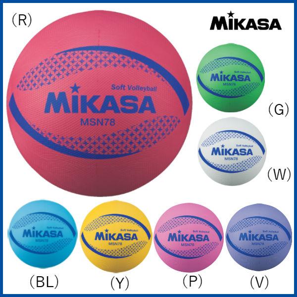 日本ソフトバレーボール連盟公認球 カンボジア製 あす楽対応 メール便OK MIKASA ミカサソフトバレーボールブルー レッド グリーン バイオレット イエロー2018年モデル MSN78 ホワイト ピンク 大決算セール MS-N78 クリアランスsale 期間限定 201806V