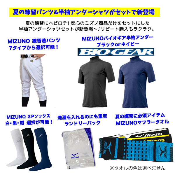 Exercise set for the arrival at exercise (uniform underwear, short-sleeved undershirt (bio gear), 3P socks, scarf towel, laundry bag) summer for five points of set Mizuno (Mizuno) where is indispensable to an arrival at Mizuno baseball exercise lucky bag