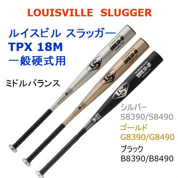 【13周年特別クーポン配布中】LOUISVILLE SLUGGER ルイスビルスラッガー TPX 18M 一般硬式野球バット 金属製 ブラック シルバー ゴールド(1804e25)