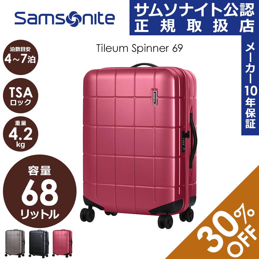 サムソナイト Samsonite / スーツケース / キャリーケース / アウトレット[ タイリウム・スピナー69 ]