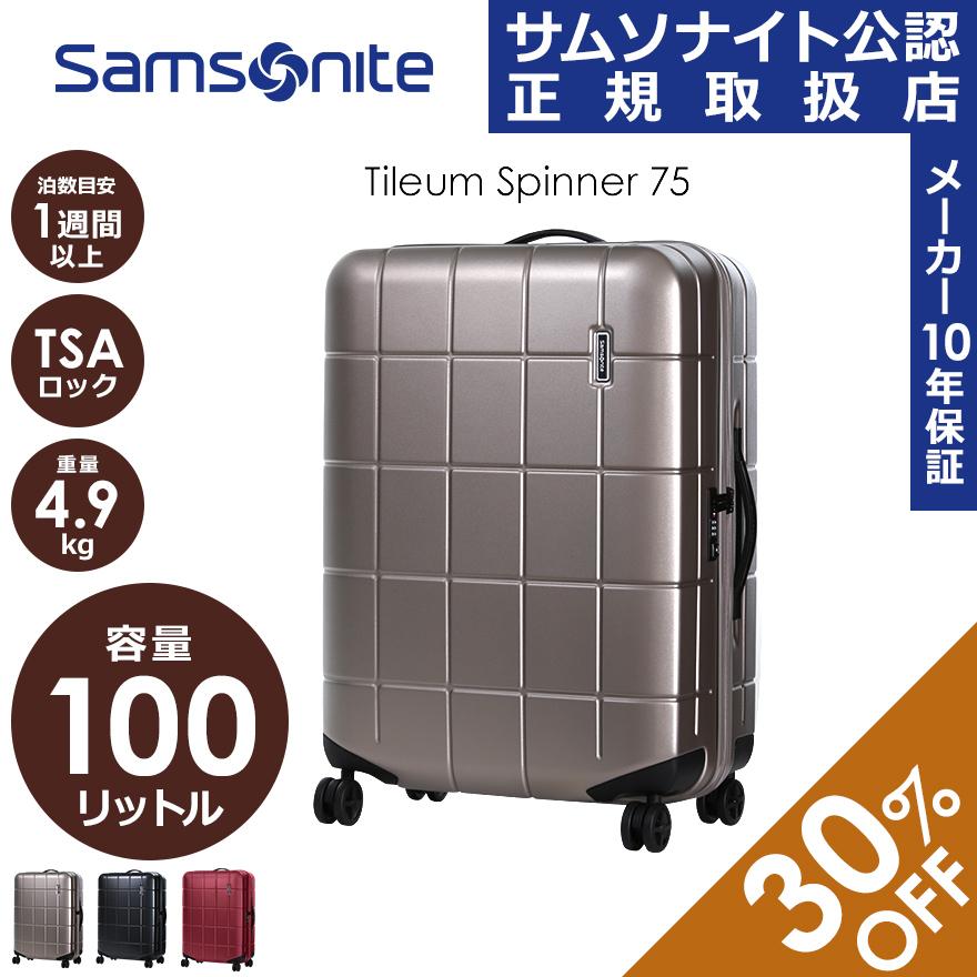 サムソナイト Samsonite / スーツケース / キャリーケース / アウトレット[ タイリウム・スピナー75 ]