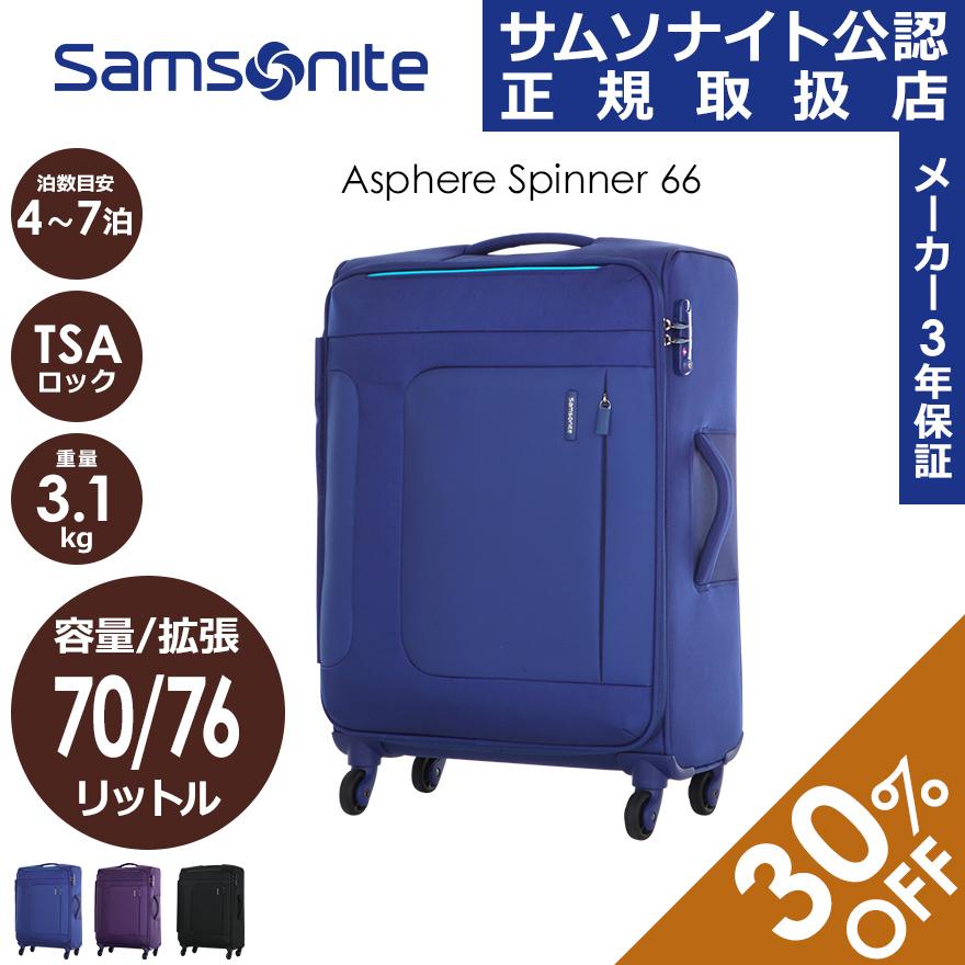 サムソナイト Samsonite / スーツケース ソフトケース キャリーケース / アウトレット[ アスフィア・スピナー66 ]