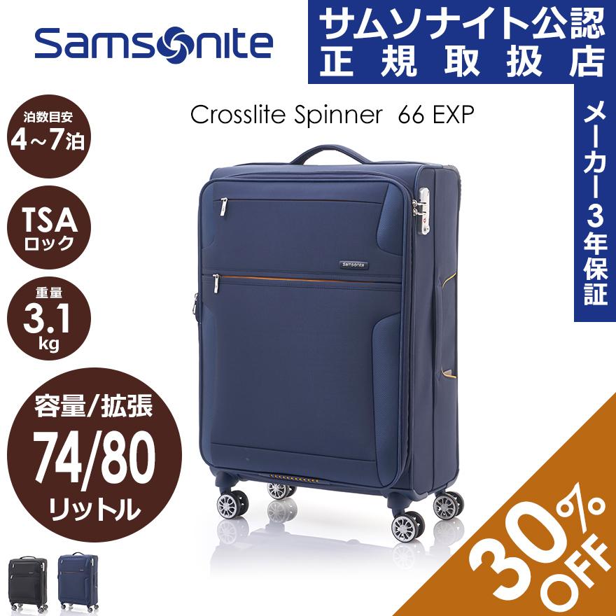 【セール/アウトレット】【30%OFF】サムソナイト Samsonite / スーツケース ソフトケース / アウトレット[クロスライト・スピナー66 エキスパンダブル ]