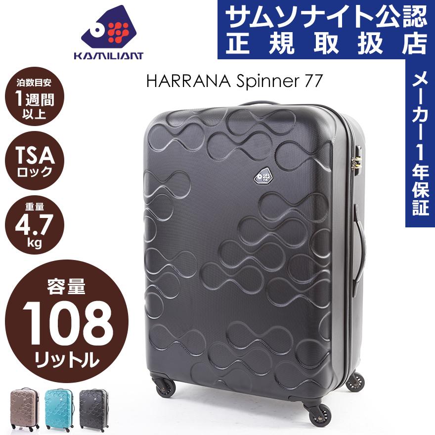 サムソナイト/Samsonite / カメレオン / スーツケース[ ハラナ・スピナー77 ]
