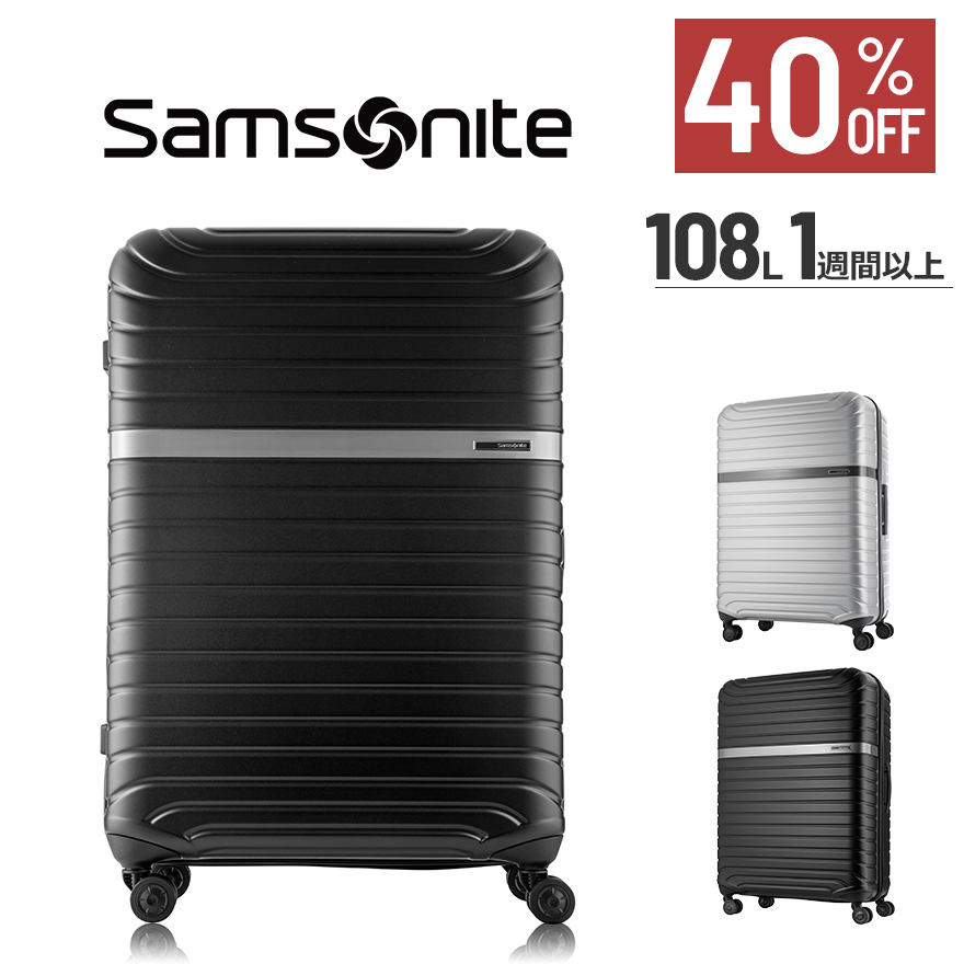 【公式】【セール/アウトレット】【40%OFF】サムソナイト / Samsonite / スーツケース/ハードスーツケース/トラベル[ レヴァック・スピナー79 ]【dl】brand