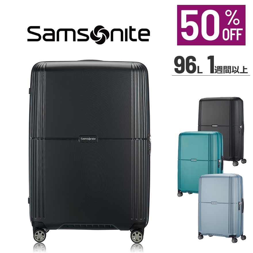 【公式】【セール/アウトレット】【50%OFF】サムソナイト/Samsonite/スーツケース/ハードケース/TSA/ジッパータイプ/4輪[ オルフェオ・スピナー75 ]