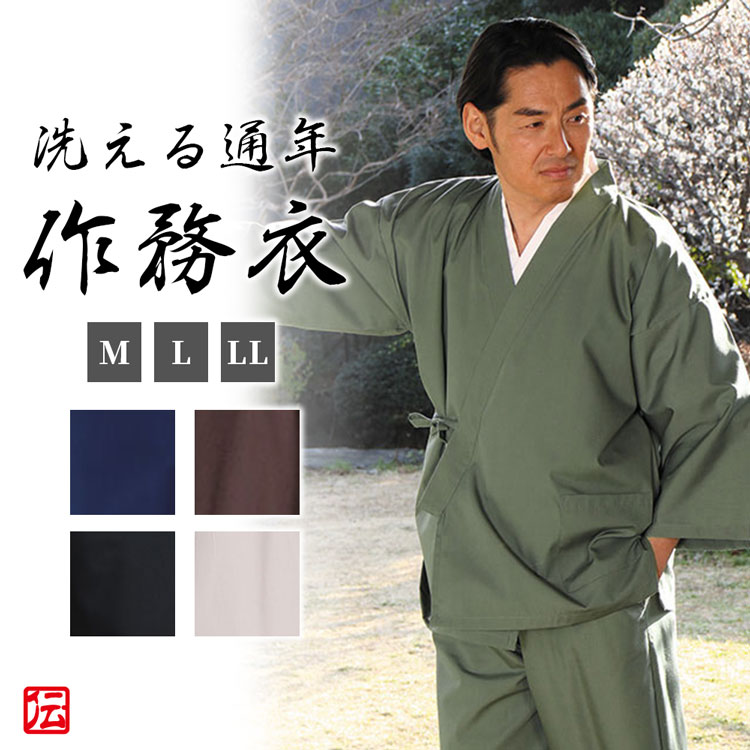使いやすく機能的で通年着れる作務衣 毎日激安特売で 営業中です さむえ 送料無料 期間限定の激安セール 洗える通年作務衣 米 茶 黒 緑 M-LL 紺 青