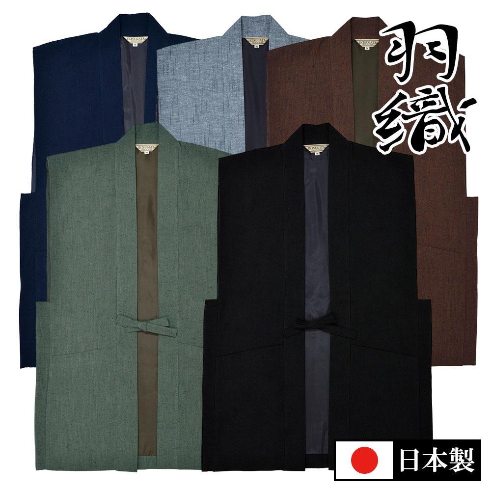 羽織(はおり)/たてスラブ羽織(濃紺・グレー・茶・グリーン・黒)(M-LL)/男性 紳士 メンズ