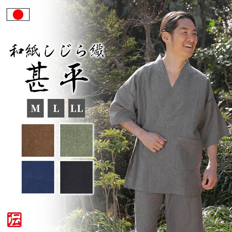 甚平(じんべい)/和紙しじら織甚平(濃紺・黒・緑・灰・茶)(M-LL)/男性 紳士 メンズ
