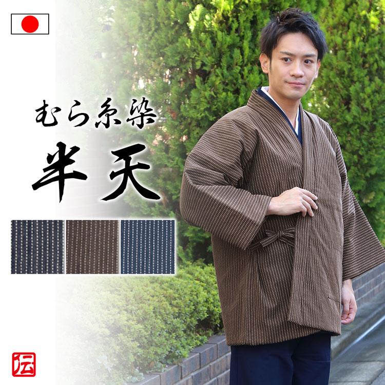 袢纏(はんてん)/刺子織むら糸染はんてん(紺・黒・茶)/男性 紳士 メンズ