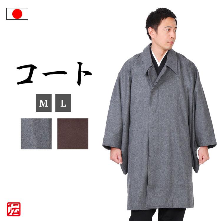 【送料無料】ウールハーフコート(茶・鼠)(M-L)コート こーと coat 羽織 はおり 上着 うわぎ 和服 冬物 メンズ 男性用 大人用