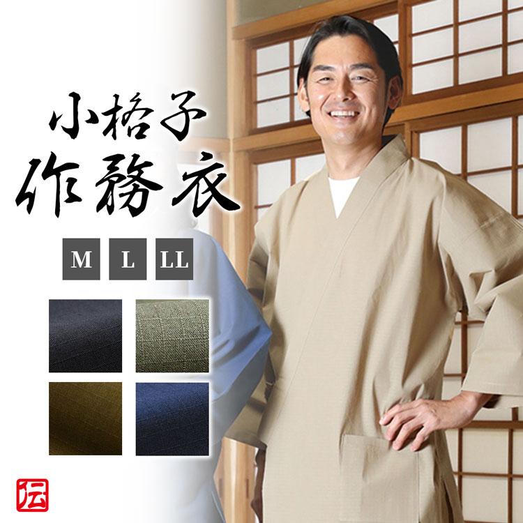 【クリスマスSALE開催中!】小格子作務衣 男性用(生成・黒・紺・緑・茶)(M-LL)