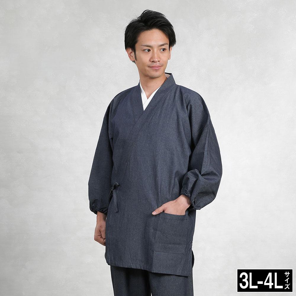 デニム生地としっかりとした縫製でハードな作業に最適!ズラリ5サイズをご用意。 デニム作務衣6.5オンス 滄(3L-4L)