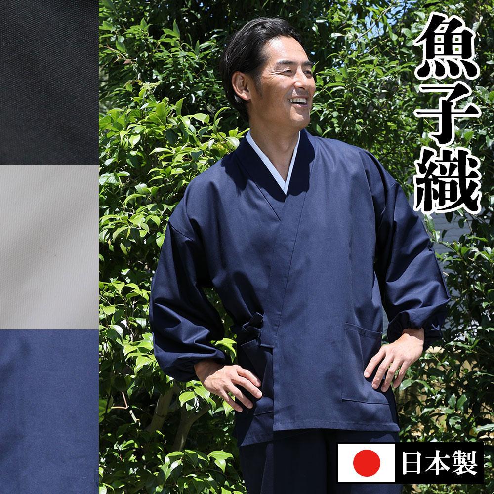 【送料無料】魚子織作務衣(白・濃紺・黒)(M-LL)