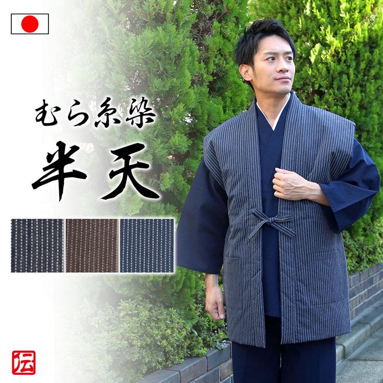 刺子織むら糸染はんてん 袖なし(紺・茶・黒)半天 はんてん 羽織 はおり 上着 うわぎ 和服 男性用 メンズ 大人用