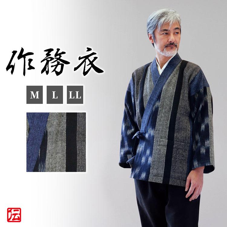 【送料無料】綿の作務衣 藍かすり織(M・L・LL) 作務衣 サムエ さむえ サムイ さむい 秋服 春服 和服 和装 男性用 メンズ 大人用