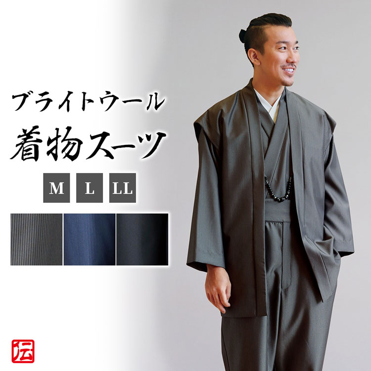 【送料無料】着物スーツ ウールの門 ブライトウール(M/L/LL) 和風 着物 スーツ 和スーツ 羽織 ジャケット 作務衣 秋服 春服 通年用 和服 和装 男性用 メンズ 大人用