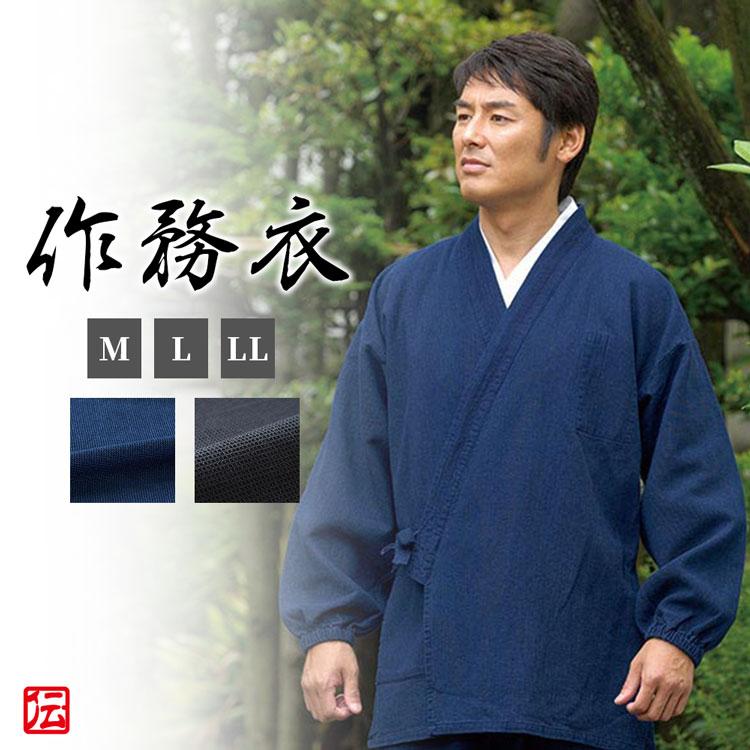 作務衣(さむえ)/蜂巣織作務衣(ブルー・ブラック)(M-LL)/男性 紳士 メンズ