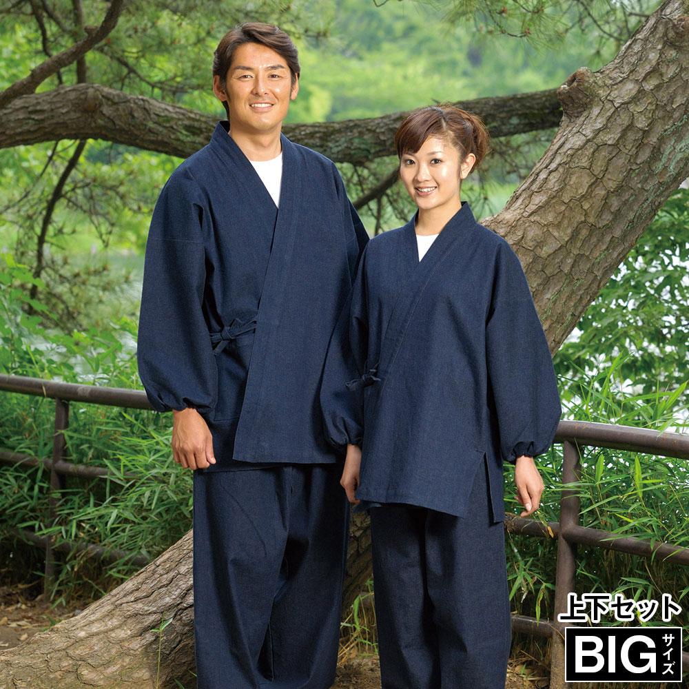 作務衣(さむえ)/ストレッチデニム作務衣(ネイビー)(上下同サイズセット)(BIG)/日本製/大きいサイズ/男性 紳士 メンズ