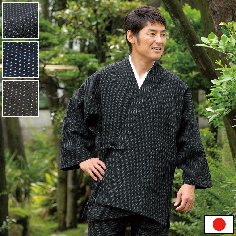 作務衣(さむえ)/遠州 三子撚刺子調作務衣(黒・紺・茶)(M-LL)/日本製/男性 紳士 メンズ