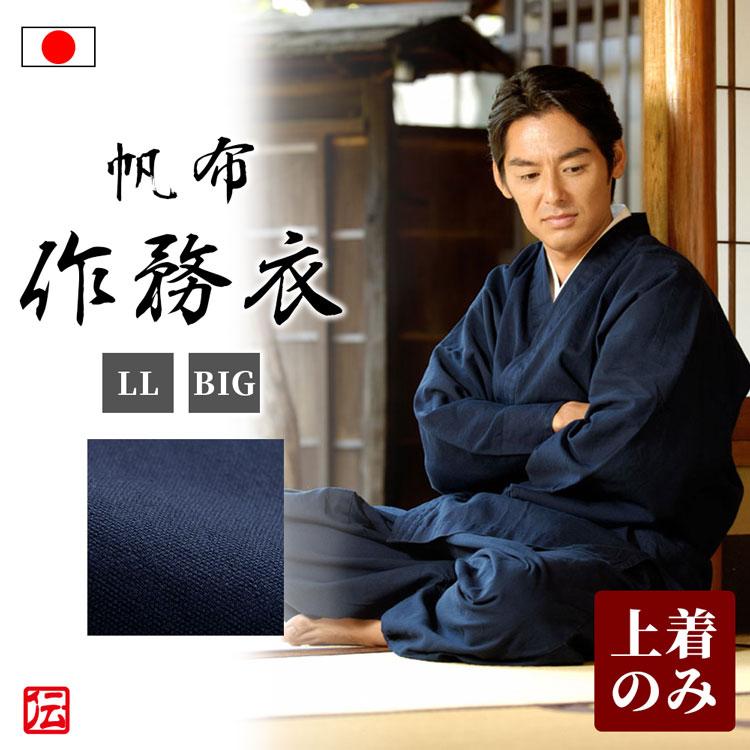 作務衣(さむえ)/帆布作務衣 濃藍[日本製](上のみ)(BIG)/大きいサイズ/男性 紳士 メンズ