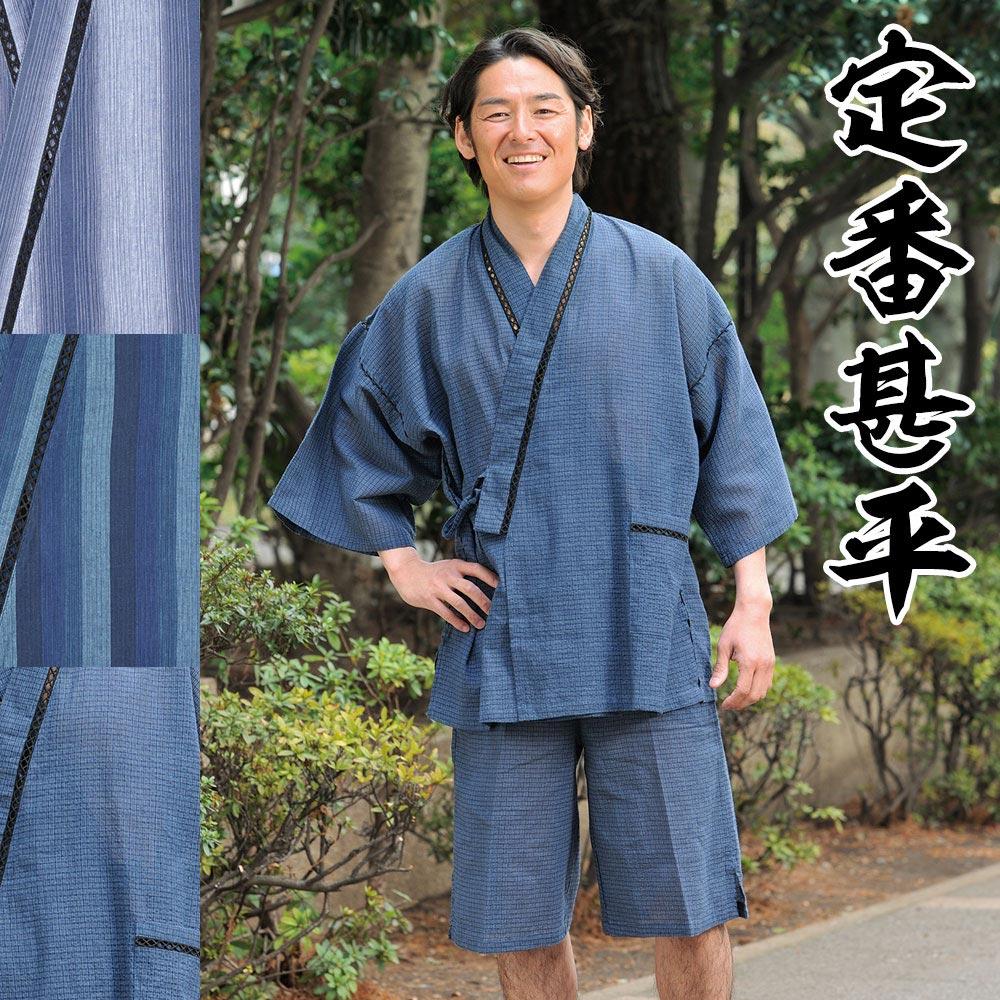 甚平(じんべい)/おしゃれ甚平(くずし織 紺・鰹縞 紺・段縞 炭)(M-LL)/男性 紳士 メンズ
