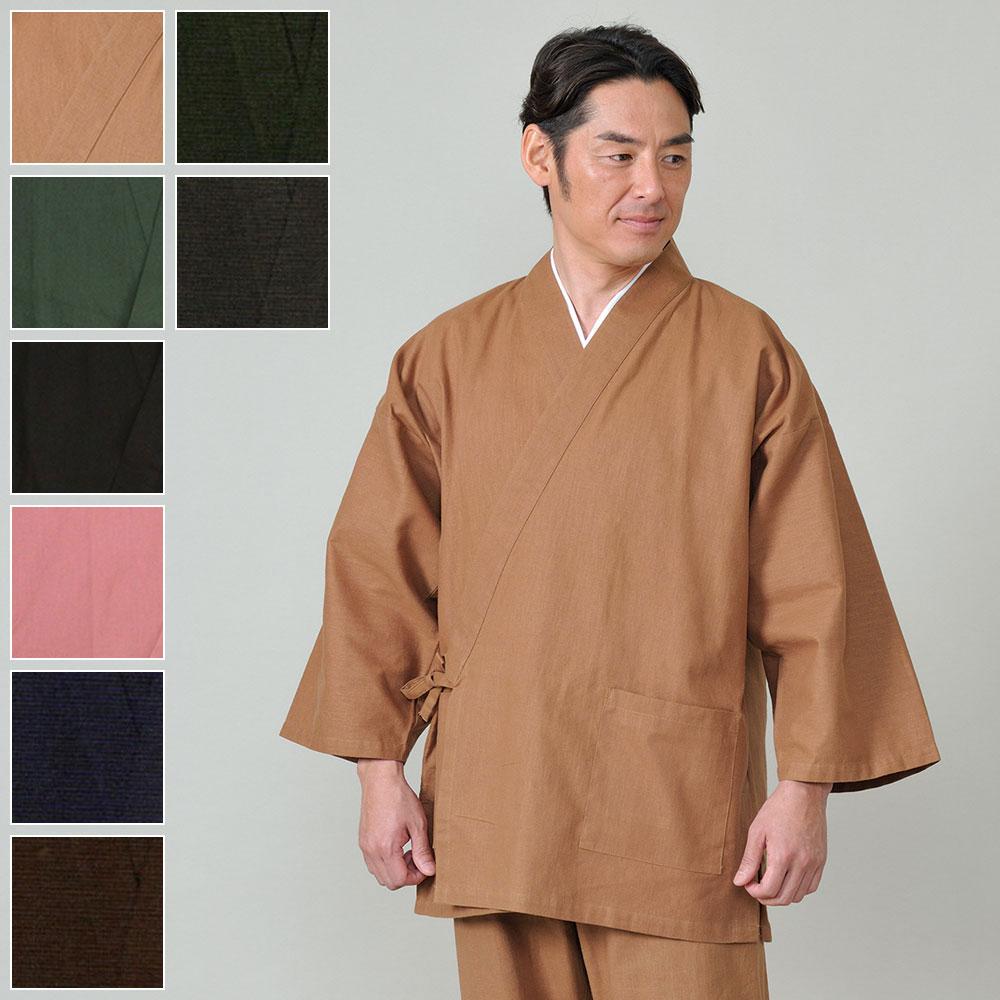 【クリスマスSALE開催中!】楽彩作務衣 粋伝(8色)(S-XL)