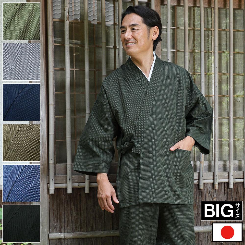 【送料無料】桐生大柄刺子作務衣(緑・灰・濃紺・金茶・青・黒)(BIG)