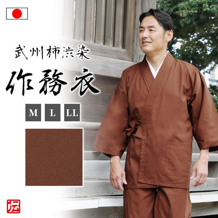 【今だけ1万円以上で送料無料】【送料無料】武州柿渋染作務衣(M-LL)
