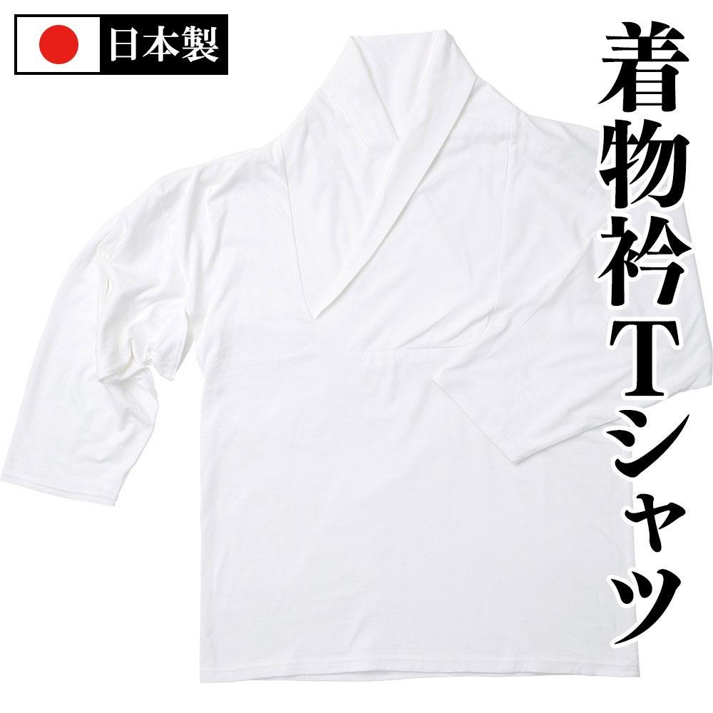 【クリスマスSALE開催中!】着物衿Tシャツ 長袖 白(M-L)