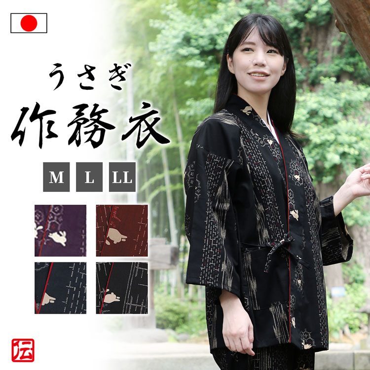 作務衣(さむえ)/うさぎ柄さむえ(黒・紺・赤・紫)(M-L)/日本製/春秋用/女性 婦人 レディース