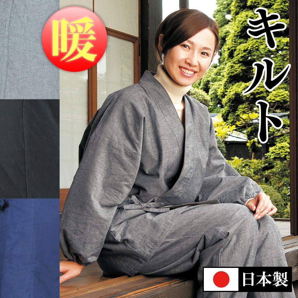 作務衣(さむえ)/女性用 新キルト作務衣(グレー・黒・紺)(M-LL)/日本製/秋冬用/女性 婦人 レディース